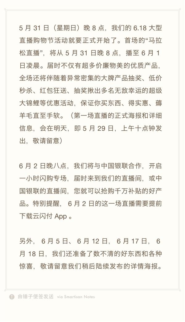 罗永浩618首场直播预告:薅羊毛薅至手软