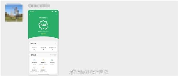 马化腾朋友圈晒微信支付分求挑战 仅仅10分钟被一个女人超越