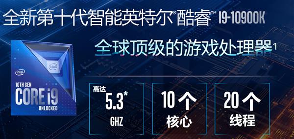 Intel公布十代酷睿PL功耗:10核5.3GHz加速频率 56秒真男人