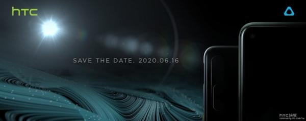 HTC新机发布会官宣:6月16日举行