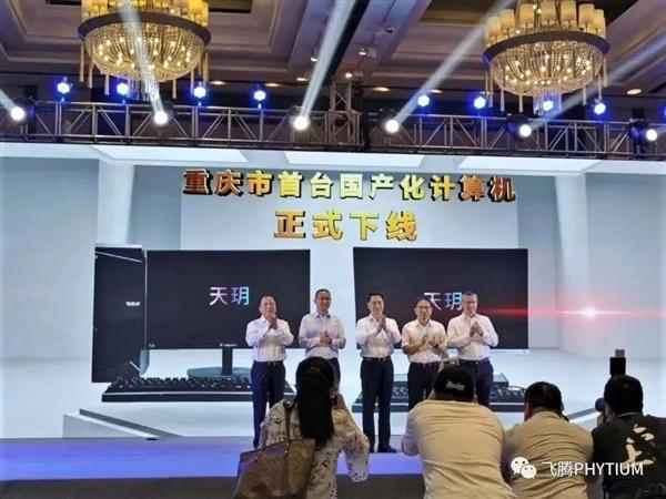 重庆首台国产化计算机下线:还有ARM架构的飞腾CPU