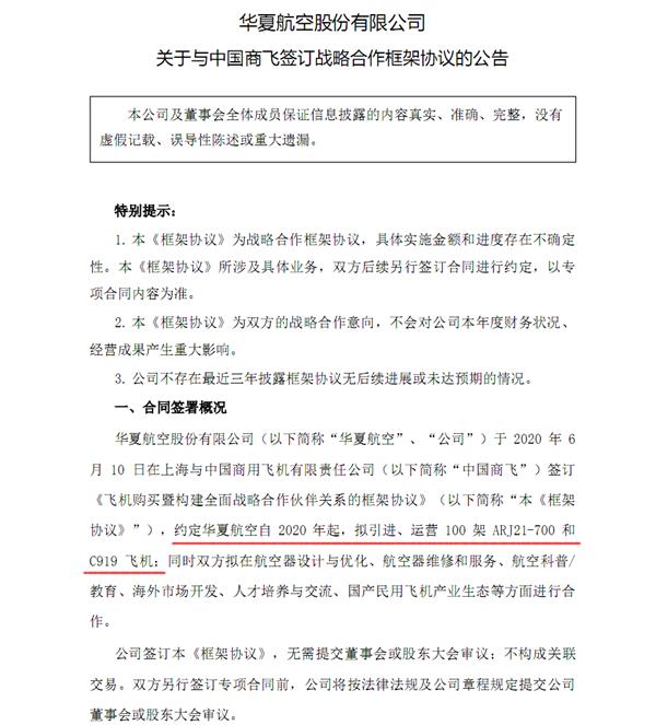 华夏航空订购100架国产ARJ21、C919客机:价格保密