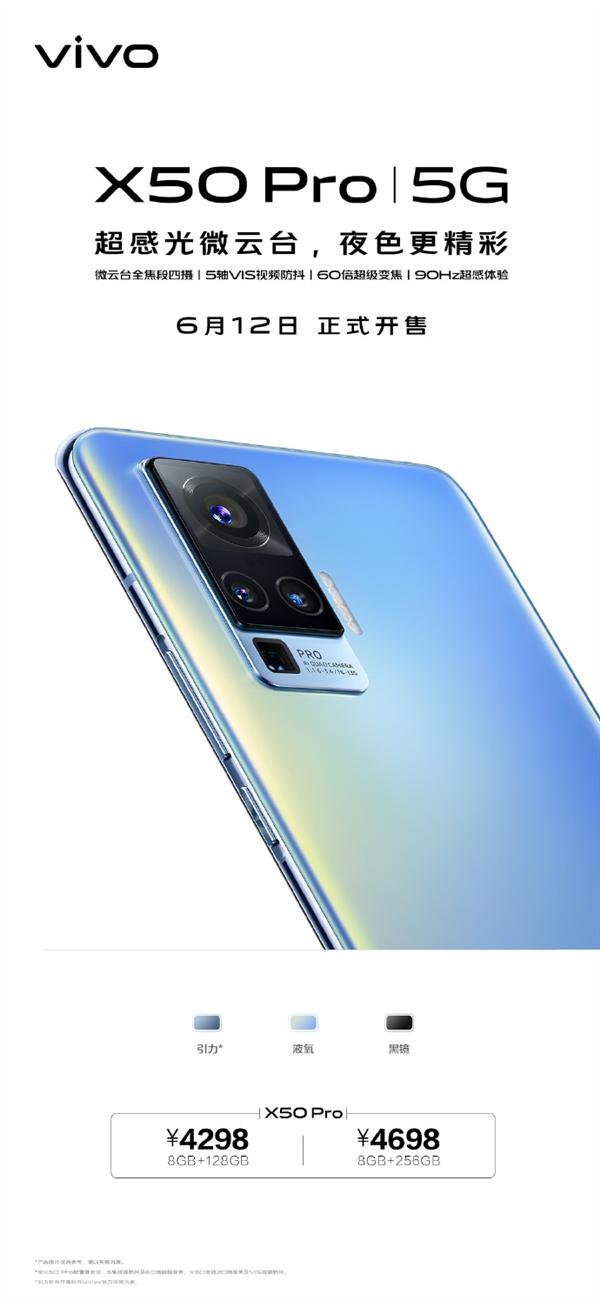 业界首款微云台防抖手机!vivo X50 Pro发布:4298元起