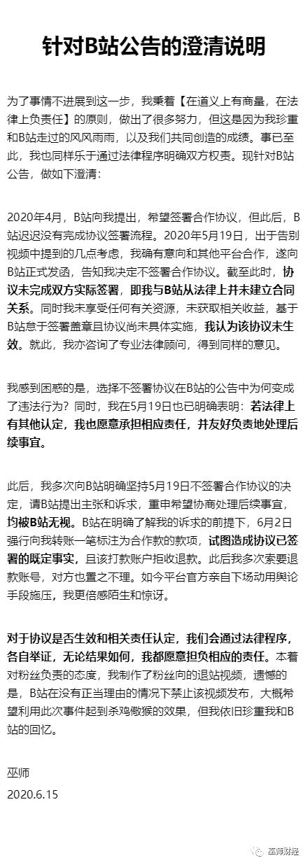 反转!巫师财经澄清B站违约退出公告 对方为留人强行打钱拒收退款