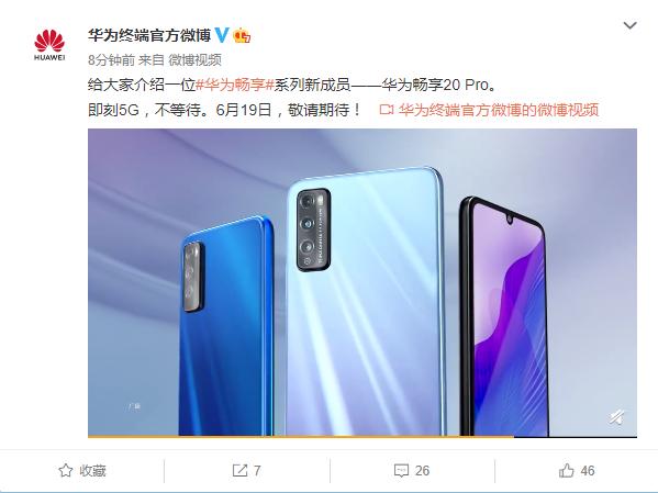 华为畅享20 Pro宣布:5G珍珠畅滑屏+侧边指纹电源键 6月19日即将发布