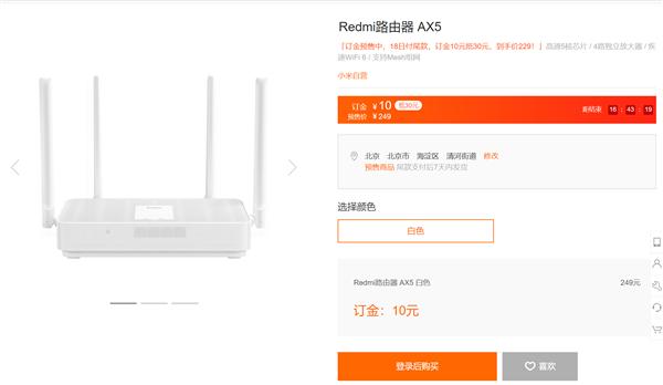 小米系迄今最便宜WiFi 6路由 Redmi路由器AX5明天首销:到手价229元