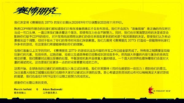 要多等2个月 《赛博朋克2077》再次跳票 延期到11月19日上市
