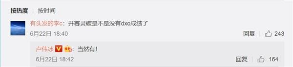 Redmi K30 Pro变焦版DxO已安排 卢伟冰:成绩会有的或会晚一会儿公布