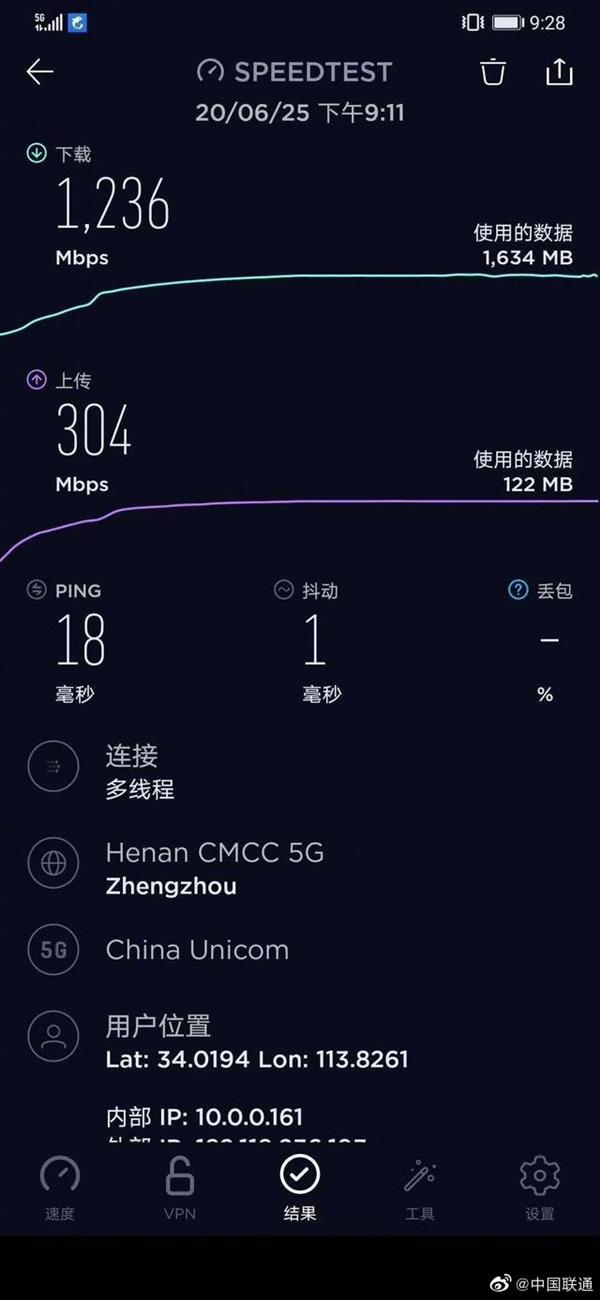 更完美的5G来了 联通开通首批5G商用SA独立组网基站