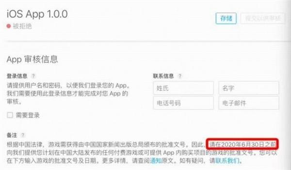 苹果中国调整应用门槛:iOS游戏没有版号要被下架