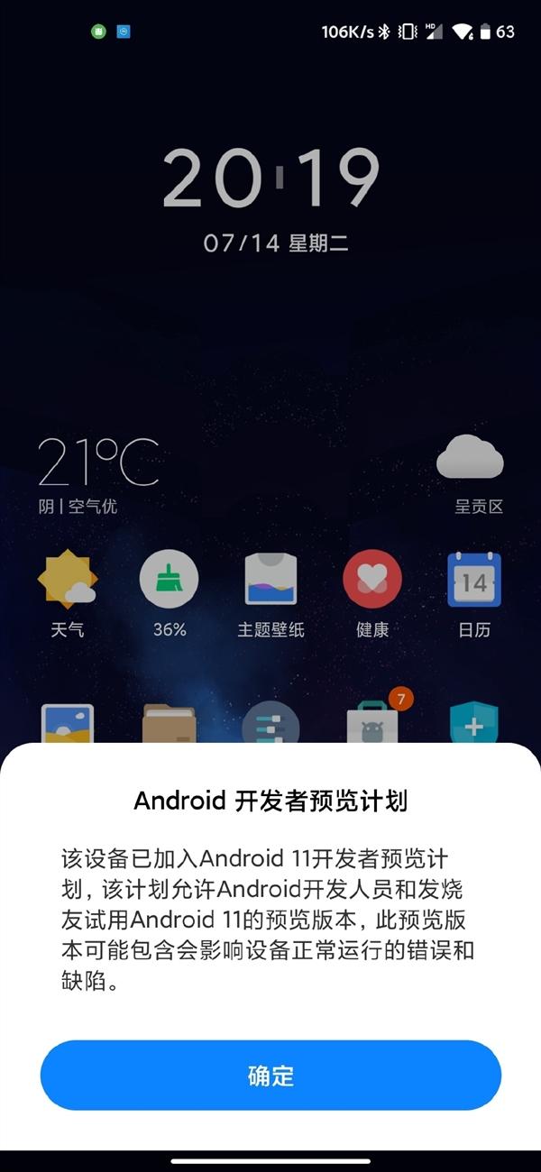 基于Android 11深度定制的MIUI 12!小米10 Pro首发