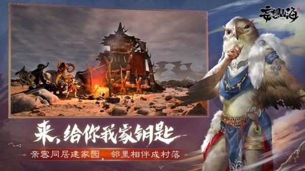 腾讯官宣新游戏大作《妄想山海》:已准备4年 游戏画面、剧情很庞大