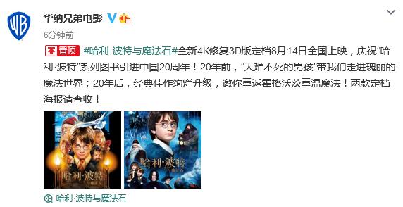国人欠了19年的电影票的经典大片官宣!《哈利波特与魔法石》4K版国内定档8月14日