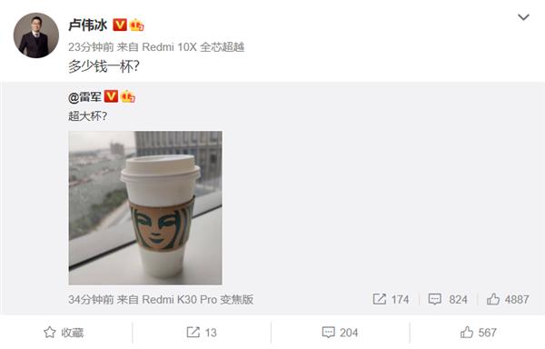 """雷军暗示小米""""超大杯""""来了!猜猜多少钱"""