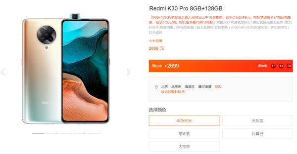Redmi K30 Pro全新配色水色天光开启预约:价格很香 24期免息