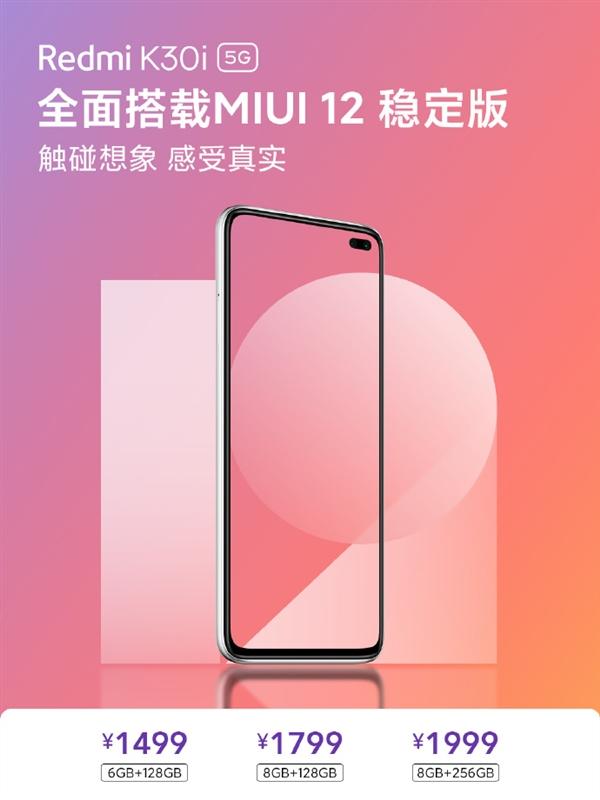 1499元的5G手机:Redmi K30i升级MIUI 12稳定版