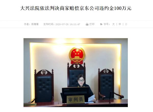 北京首例!商家售假被判赔偿京东百万元违约金