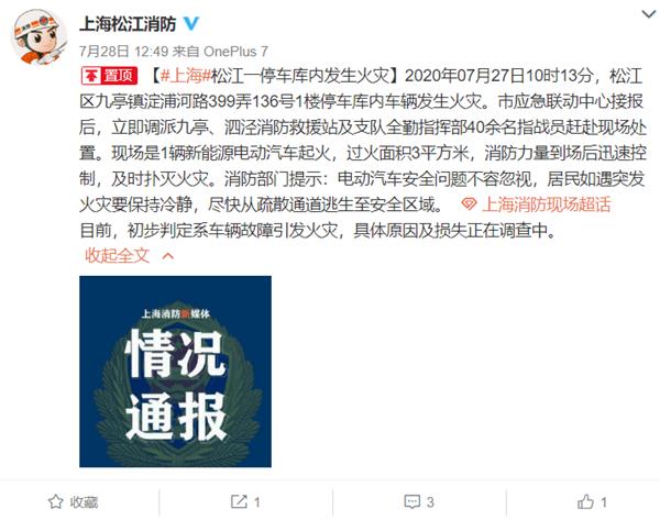 奇瑞eQ1纯电动车上海别墅车库起火 火势凶猛业主损失惨重