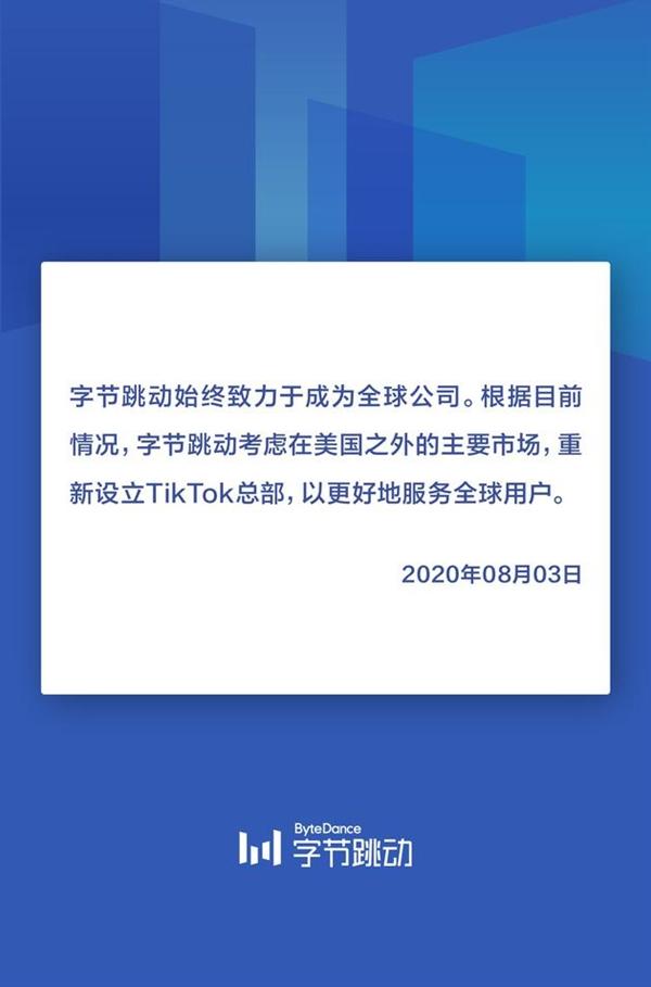 美国要求TikTok必须出售否则封杀!字节跳动发表声明