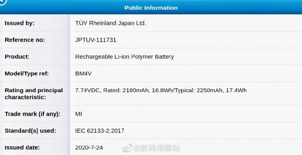 小米10超大杯旗舰曝光:电池容量实锤支持百瓦级超级快充