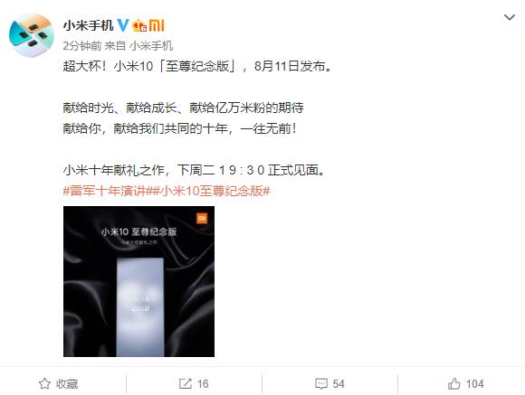 """小米十周年 """"超大杯""""小米10至尊纪念版官宣:8月11日发布"""