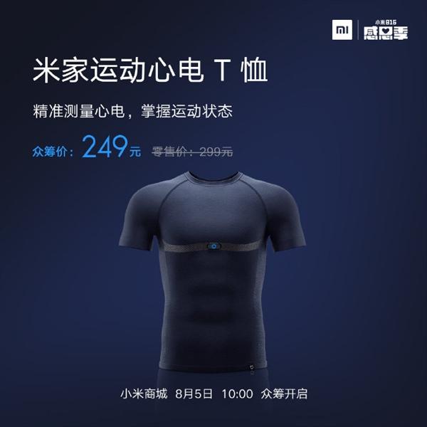 249元!米家运动心电T恤开启众筹:全面解析身体状态