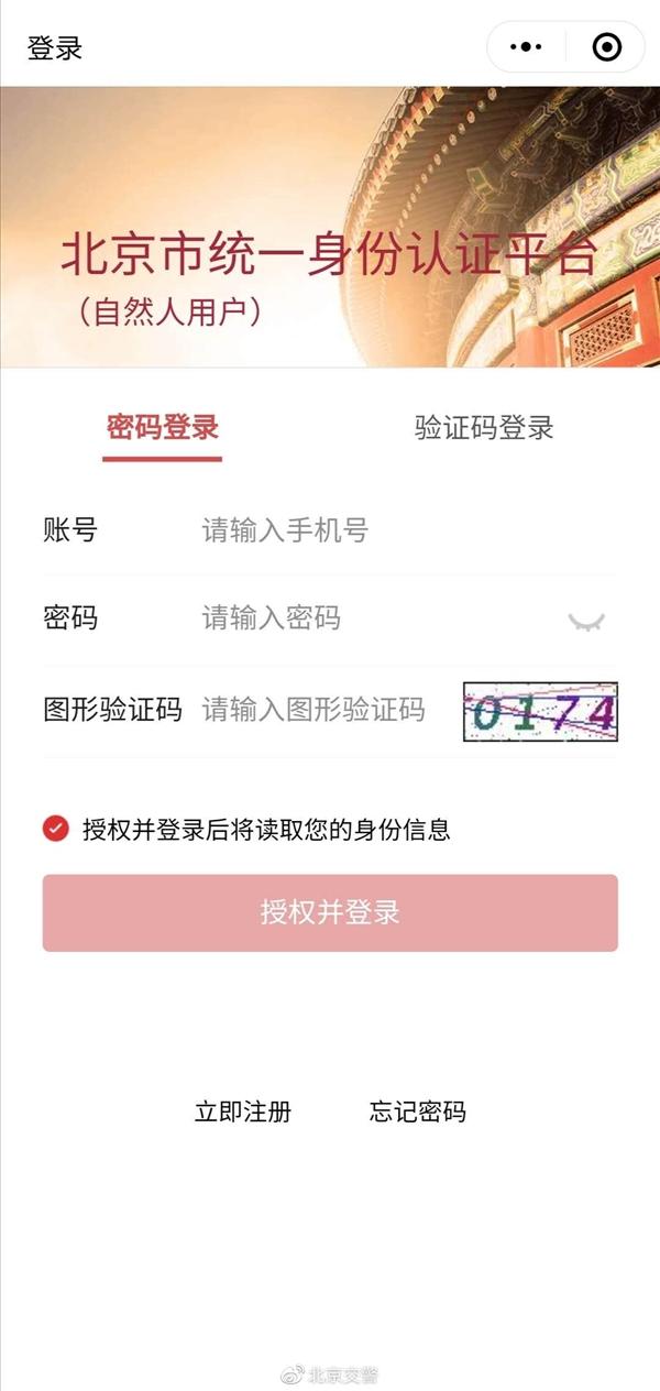 """北京交管部门""""随手拍""""上线启用 市民群众可举报违章行为"""